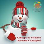 Самый оригинальный снеговик зоопарка