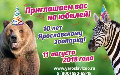Ярославский зоопарк празднует своё 10-летие!