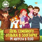 14 августа - День семейного отдыха в зоопарке!