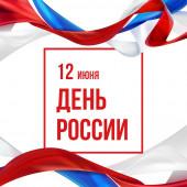 """""""День России"""" в Ярославском зоопарке!"""