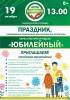 """19 октября открытие парка """"Юбилейный"""""""