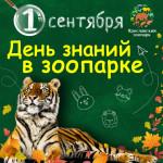 День знаний в Ярославском зоопарке!