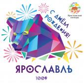 25 мая 2019 - День ярославского медведя!