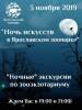 """""""Ночь искусств"""" в Ярославском зоопарке"""