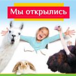Ярославский зоопарк открыт!