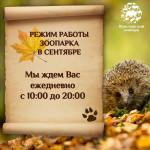 Внимание! С 1 сентября зоопарк работает с 10.00 до 20.00