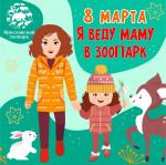 8 марта - акция «Я веду маму в зоопарк»