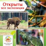 Все экспозиции Ярославского зоопарка открыты!