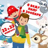 22 и 23 февраля - акция «Я веду папу в зоопарк»