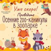 """Осенние """"ZOO-Каникулы"""" в зоопарке!"""