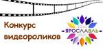 Конкурс на создание видеороликов!