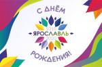 """Афиша """"День города Ярославля"""""""