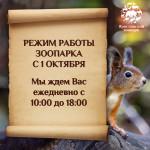 С 1 октября зоопарк работает с 10:00 до 18:00
