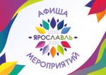 """Ярославлю 1010 лет!"""