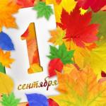 1 и 2 сентября - День знаний в Ярославском зоопарке!