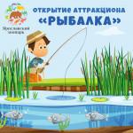 "15 мая открытие аттракциона ""Рыбалка""!"