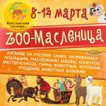 """""""ZOO-Масленица"""" в Ярославском зоопарке!"""