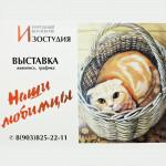 Выставка художников Изостудии Дворца Культуры имени А.М. Добрынина