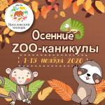 """Осенние """"ZOO-Каникулы"""" в зоопарке"""