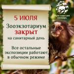 5 июля - санитарный день в Зооэкзотариуме!