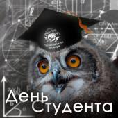 АКЦИЯ ко «Дню студента»! ВСЁ за 300!