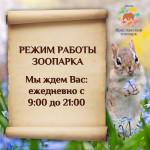 С 1 мая зоопарк работает с 9:00 до 21:00