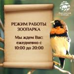 С 1 апреля зоопарк работает с 10:00 до 20:00