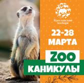 """Весенние """"ZOO-Каникулы"""" в зоопарке"""
